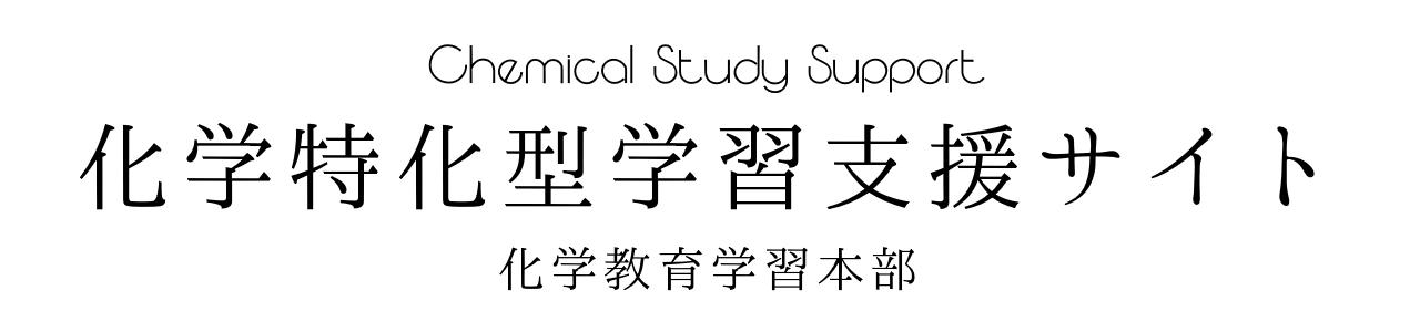 化学教育学習本部